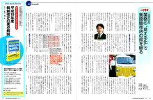 TKC戦略経営者特集「経営スクランブル人材育成」