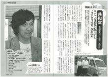 月刊商業界特集「スタッフのやる気創造術」1