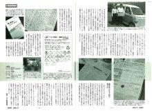 月刊商業界特集「脱工業社会の新ビジネスモデル」3