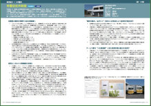 経済産業省九州経済産業局レポート