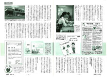 月刊商業界特集「脱工業社会の新ビジネスモデル」2