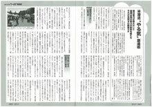 月刊商業界特集「スタッフのやる気創造術」2