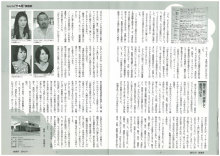 月刊商業界特集「スタッフのやる気創造術」3