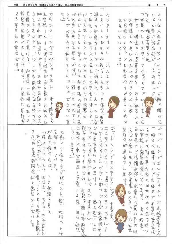 sumiya夢新聞③