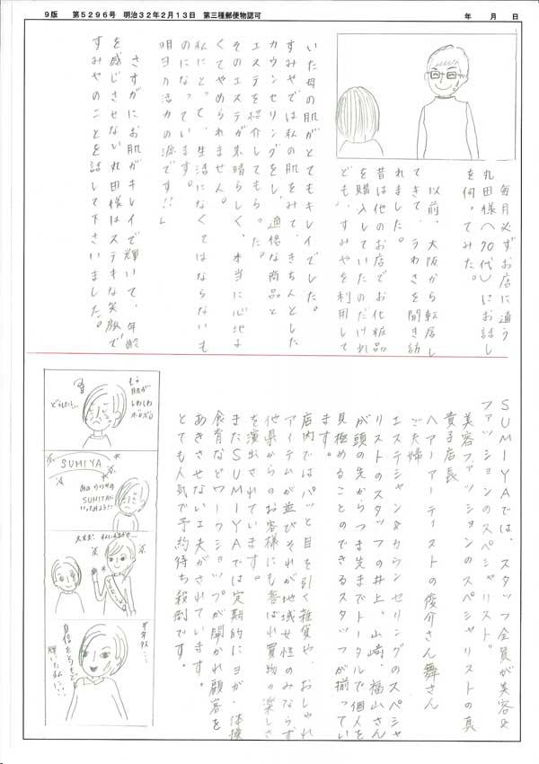 sumiya夢新聞②