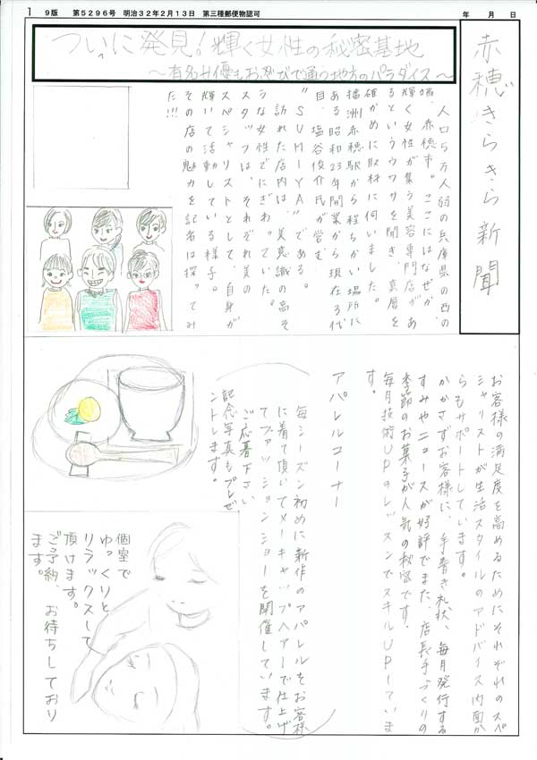 sumiya夢新聞①