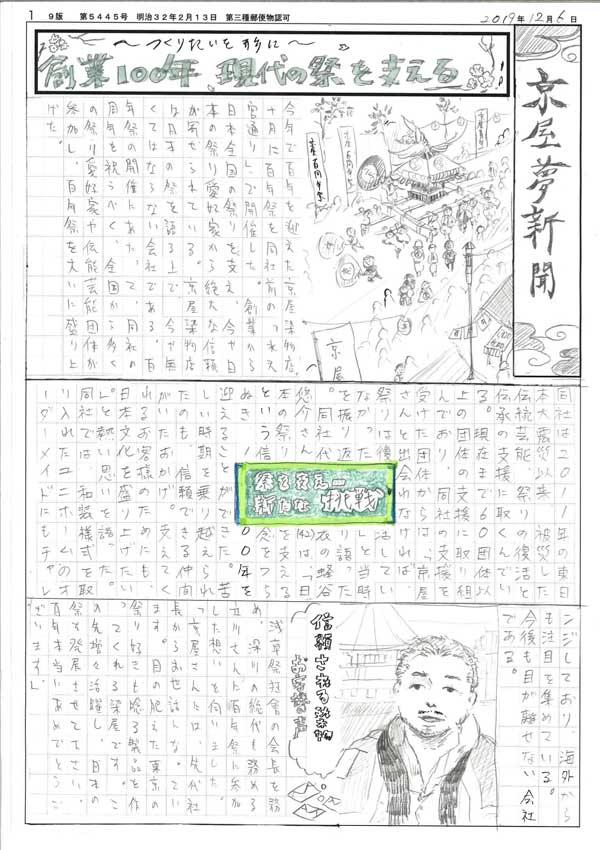 京屋夢新聞2019.12