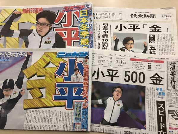 スピードスケートで金を獲った小平奈緒選手の言葉に見る「結果の出し方」