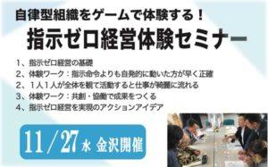 指示ゼロ経営体験セミナー金沢