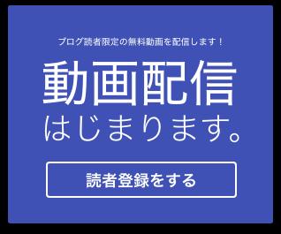 ブログ読者登録