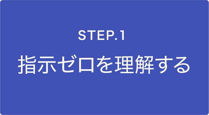 STEP.1 指示ゼロを理解する