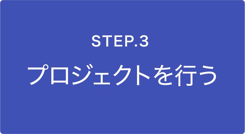 STEP.3 プロジェクトを行う